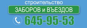 http://baltsloboda.ru/stroitelstvo-zaborov-i-vezdov-na-uchastki